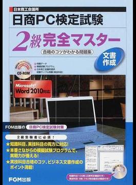 日商PC検定試験文書作成2級完全マスター 日本商工会議所