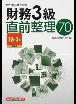 銀行業務検定試験財務3級直前整理70 2012年3月受験用