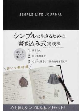 SIMPLE LIFE JOURNAL シンプルに生きるための書き込み式実践法