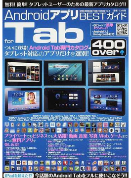AndroidアプリBESTガイドfor Tab ついに登場!Android Tab専門カタログ