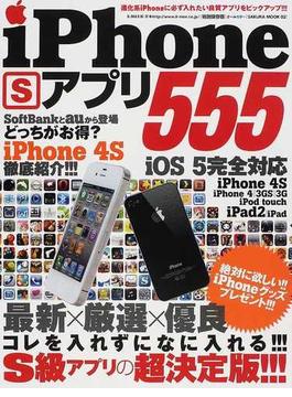 iPhone Sアプリ555 最新×厳選×優良S級アプリの超決定版!!! 特別保存版(サクラムック)