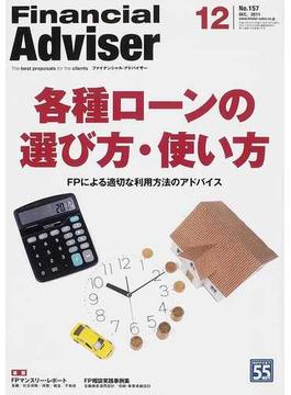 Financial Adviser 2011.12 各種ローンの選び方・使い方