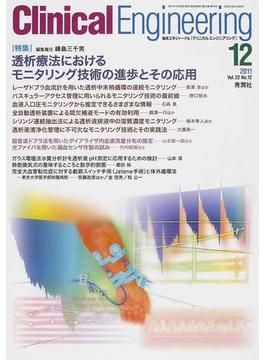クリニカルエンジニアリング 臨床工学ジャーナル Vol.22No.12(2011−12月号) 特集透析療法におけるモニタリング技術の進歩とその応用