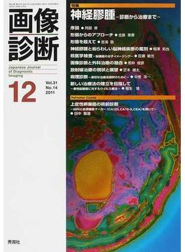 画像診断 Vol.31No.14(2011−12) 神経膠腫