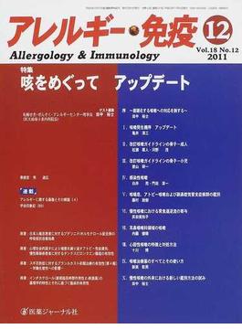 アレルギー・免疫 Vol.18No.12(2011−12) 特集咳をめぐってアップデート