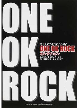 ONE OK ROCKセレクション 1st『ゼイタクビョウ』から5th『残響リファレンス』まで