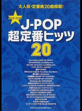 J−POP超定番ヒッツ20