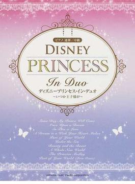 ディズニープリンセス・イン・デュオ〜いつか王子様が〜 ピアノ連弾中級