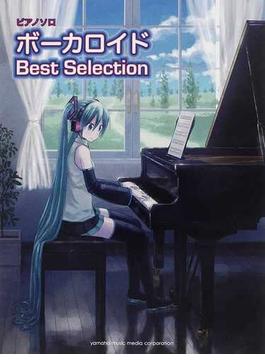 ボーカロイドBest Selection ピアノソロ中級