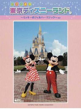 東京ディズニーランド〜ミッキーのフィルハーマジック〜ほか ピアノ連弾中級