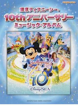 東京ディズニーシー10thアニバーサリーミュージック・アルバム ピアノソロ中級