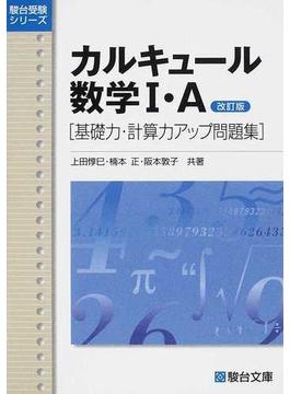 カルキュール数学Ⅰ・A 基礎力・計算力アップ問題集 改訂版