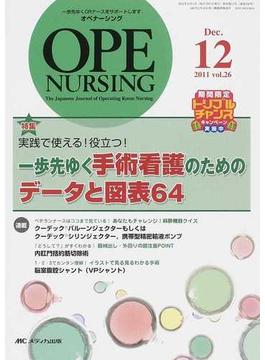 オペナーシング 第26巻12号(2011−12) 特集実践で使える!役立つ!一歩先ゆく手術看護のためのデータと図表64