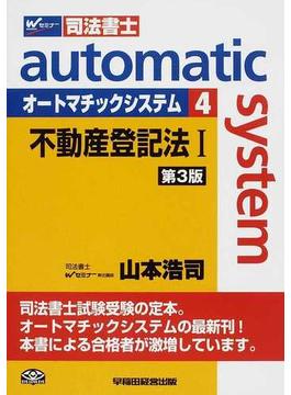 オートマチックシステム 司法書士 第3版 4 不動産登記法 1