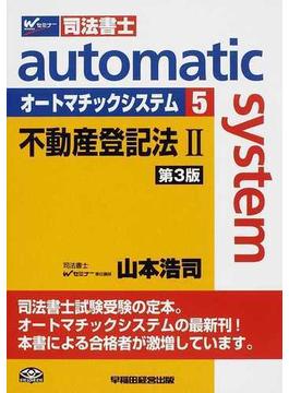 オートマチックシステム 司法書士 第3版 5 不動産登記法 2