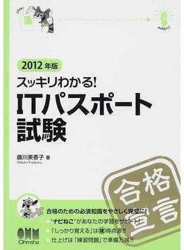 スッキリわかる!ITパスポート試験 2012年版