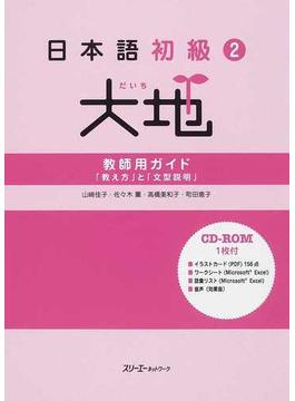 日本語初級2大地教師用ガイド「教え方」と「文型説明」