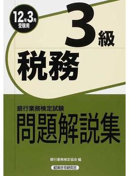 銀行業務検定試験問題解説集税務3級 2012年3月受験用
