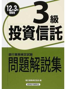 銀行業務検定試験問題解説集投資信託3級 2012年3月受験用
