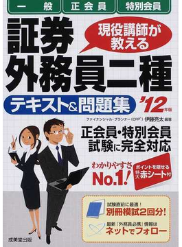 現役講師が教える証券外務員二種「一般」・「正会員」・「特別会員」テキスト&問題集 '12年版