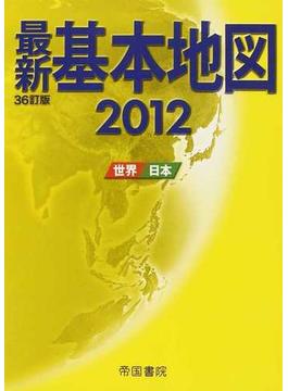 最新基本地図 世界・日本 2012