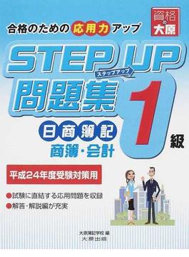 ステップアップ問題集日商簿記1級商簿・会計 合格のための応用力アップ 平成24年度受験対策用