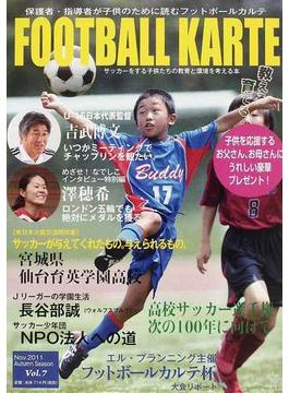 フットボールカルテ サッカーをする子供たちの教育と環境を考える本 Vol.7(2011Nov.)