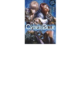 サイバーブルー〜失われた子供たち(ゼノンC) 4巻セット