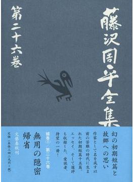 藤沢周平全集 第26巻