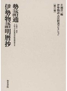 伊勢物語古注釈書コレクション 第6巻 勢語通