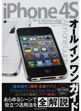 iPhone 4Sオールインワンガイド すべてを一冊に網羅したiPhone 4S解説書の決定版!