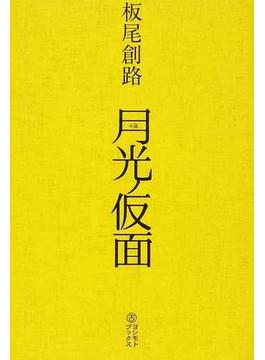 月光ノ仮面 小説