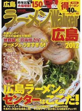 ラーメンWalker広島 2012