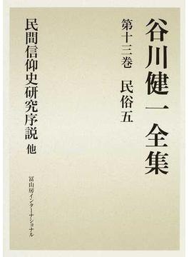 谷川健一全集 13 民俗 5 民間信仰史研究序説他