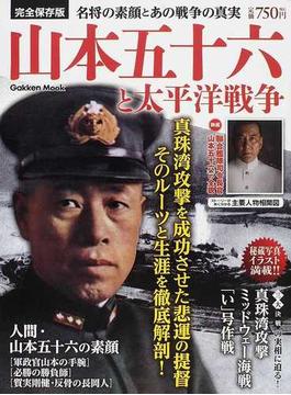 山本五十六と太平洋戦争 名将の素顔とあの戦争の真実 完全保存版(学研MOOK)