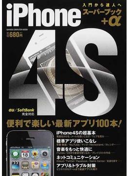 iPhone 4Sスーパーブック+α 入門から達人へ(Gakken computer mook)