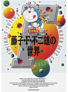 藤子・F・不二雄の世界 〈完全作品リスト〉データ追補!! 改訂新版
