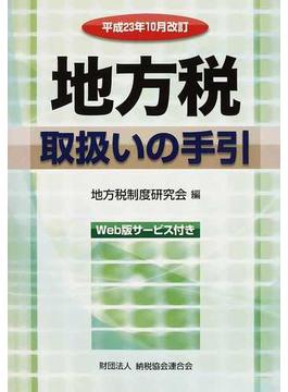 地方税取扱いの手引 平成23年10月改訂