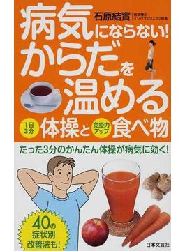 病気にならない!からだを温める1日3分体操と免疫力アップ食べ物 40の症状別改善法も! たった3分のかんたん体操が病気に効く!