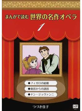 まんがで読む世界の名作オペラ 1 (まんが世界のオペラシリーズ)