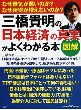 三橋貴明の「日本経済」の真実がよくわかる本 図解 なぜ景気が悪いのか?なぜ所得が増えないのか?