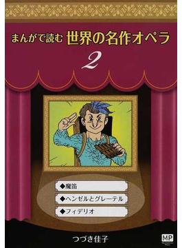 まんがで読む世界の名作オペラ 2 (まんが世界のオペラシリーズ)