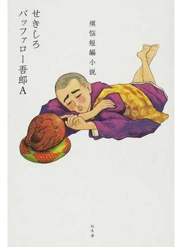 煩悩短編小説
