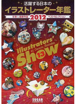 Illustrators' show vol.13(2012) 活躍する日本のイラストレーター年鑑