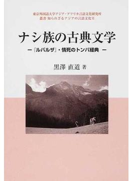 ナシ族の古典文学 『ルバルザ』・情死のトンバ経典