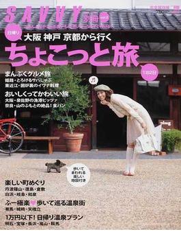 大阪神戸京都から行くちょこっと旅 日帰り 1泊2日 完全保存版 vol.2