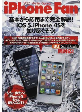 iPhone Fan 2012Winter−Spring iPhone 4S & iOS 5を使いこなす!