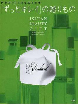 キレイの贈りもの ISETAN BEAUTY GIFT in Autumn & Winter 2011 Book2:Standard 「ずっとキレイ」の贈りもの
