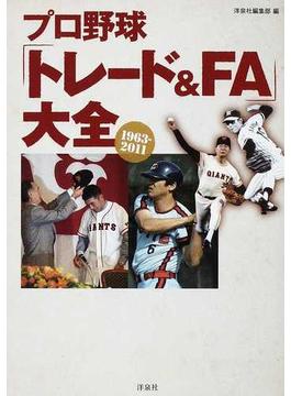 プロ野球「トレード&FA」大全 1963−2011