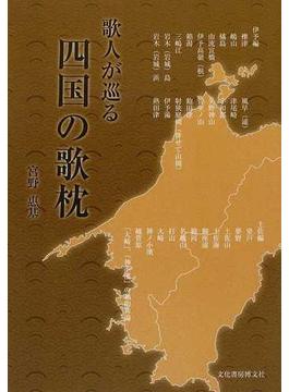 歌人が巡る四国の歌枕